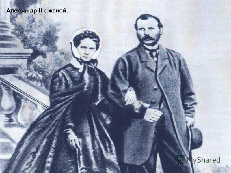 Александр II с женой.