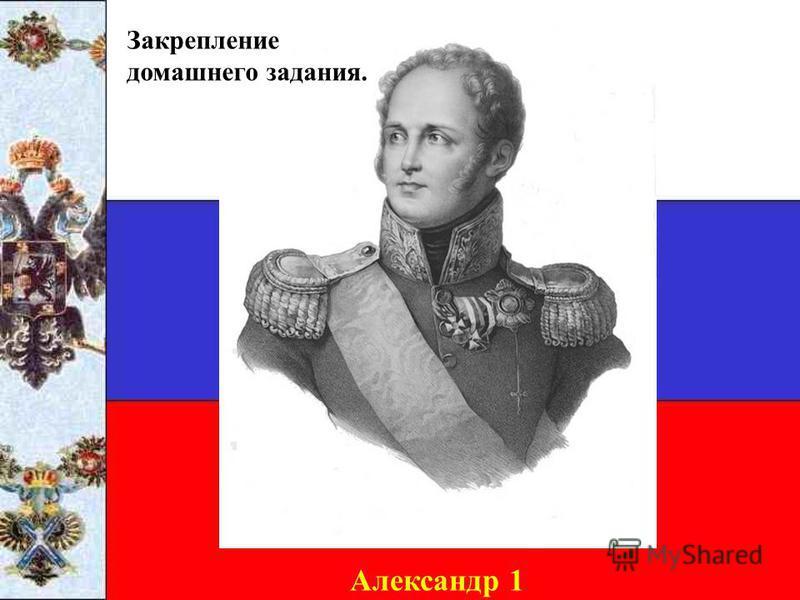 Александр 1 Закрепление домашнего задания.