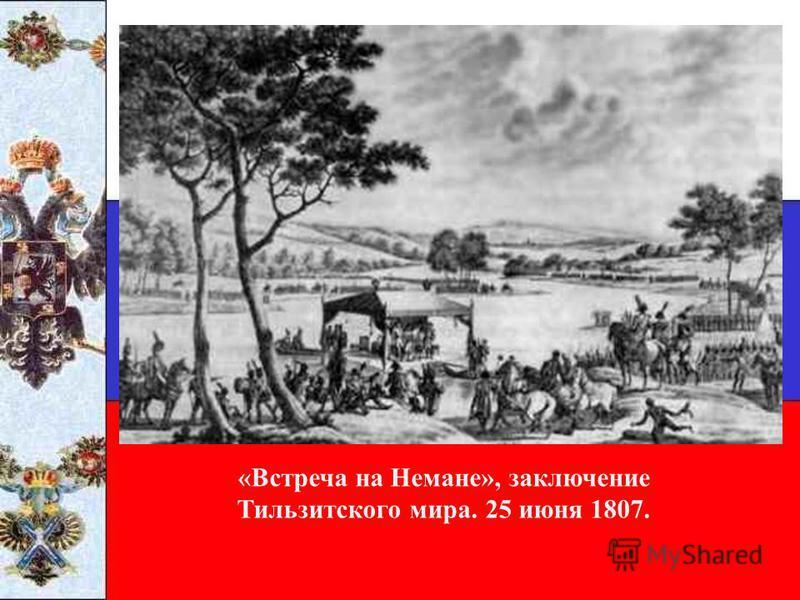 «Встреча на Немане», заключение Тильзитского мира. 25 июня 1807.