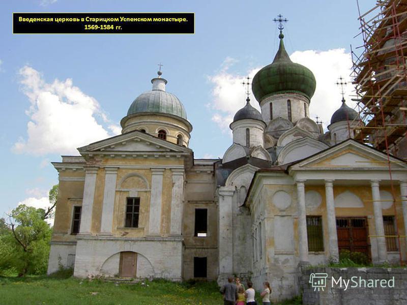 Введенская церковь в Старицком Успенском монастыре. 1569-1584 гг.