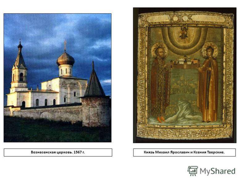 Вознесенская церковь. 1567 г.Князь Михаил Ярославич и Ксения Тверские.