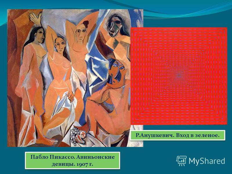Пабло Пикассо. Авиньонские девицы. 1907 г. Р.Анушкевич. Вход в зеленое.