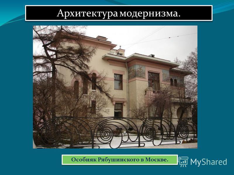 Архитектура модернизма. Особняк Рябушинского в Москве.