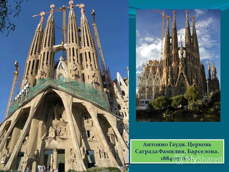 Антонио Гауди. Церковь Саграда Фамилия. Барселона. 1884-1926 гг.