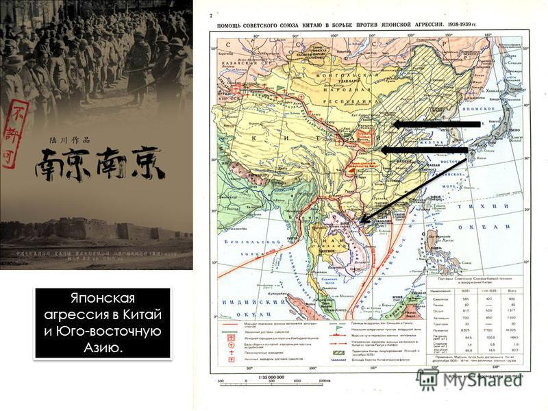 Японская агрессия в Китай и Юго-восточную Азию.