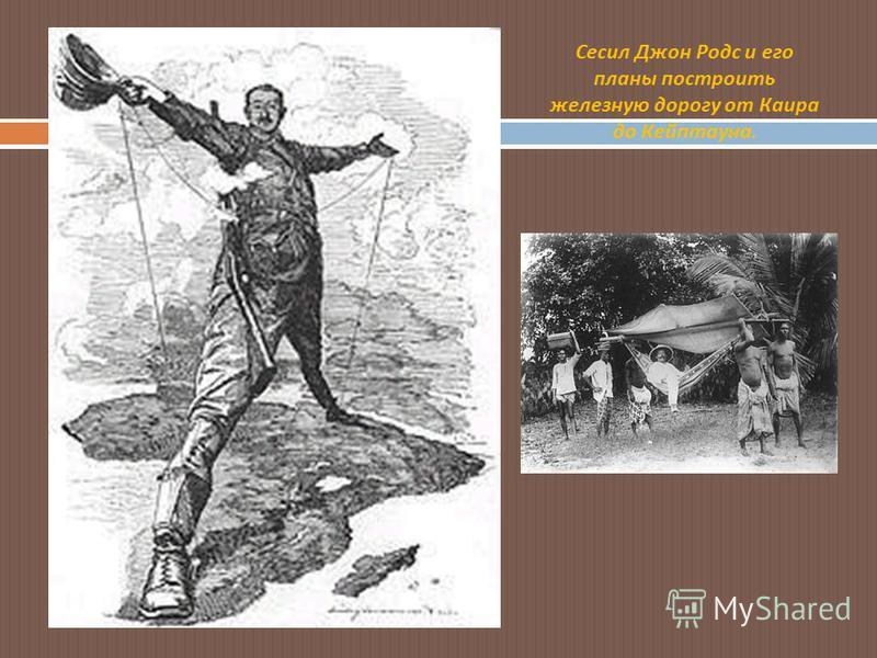 Сесил Джон Родс и его планы построить железную дорогу от Каира до Кейптауна.