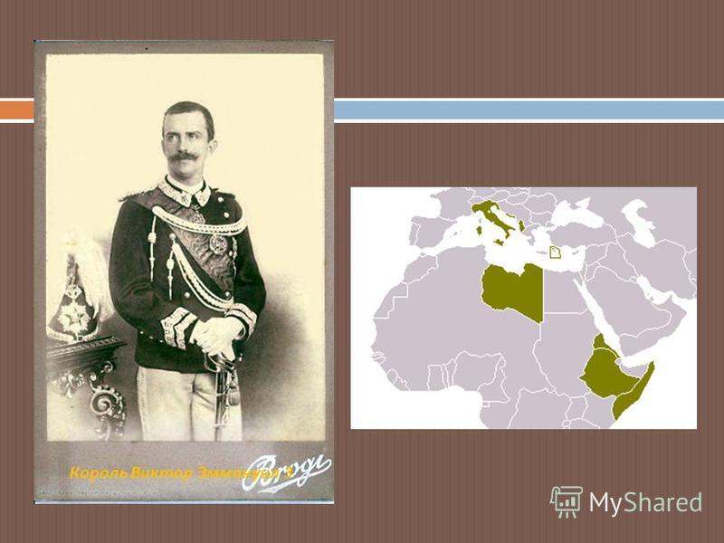 Король Виктор Эммануил 3
