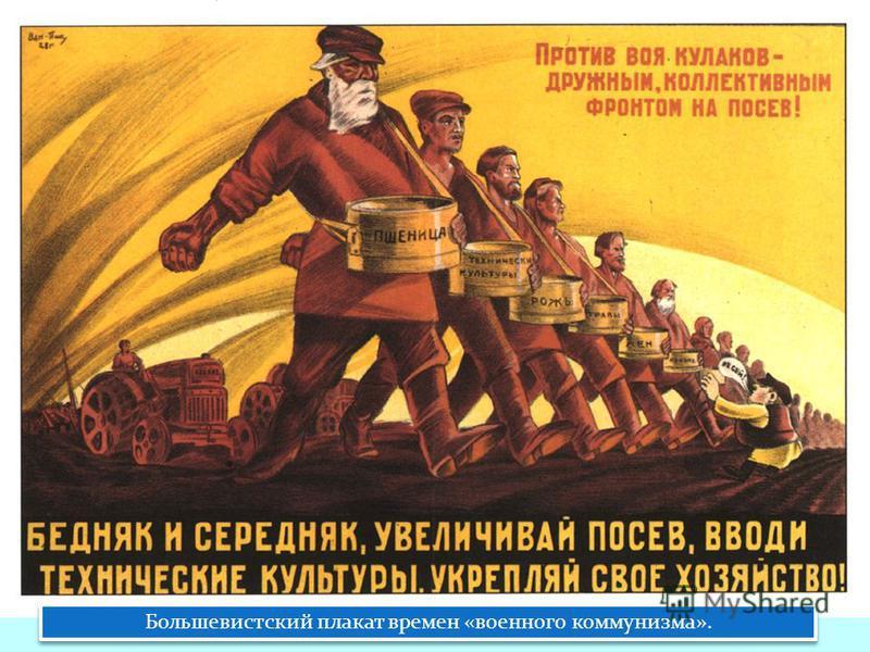 Большевистский плакат времен «военного коммунисма».