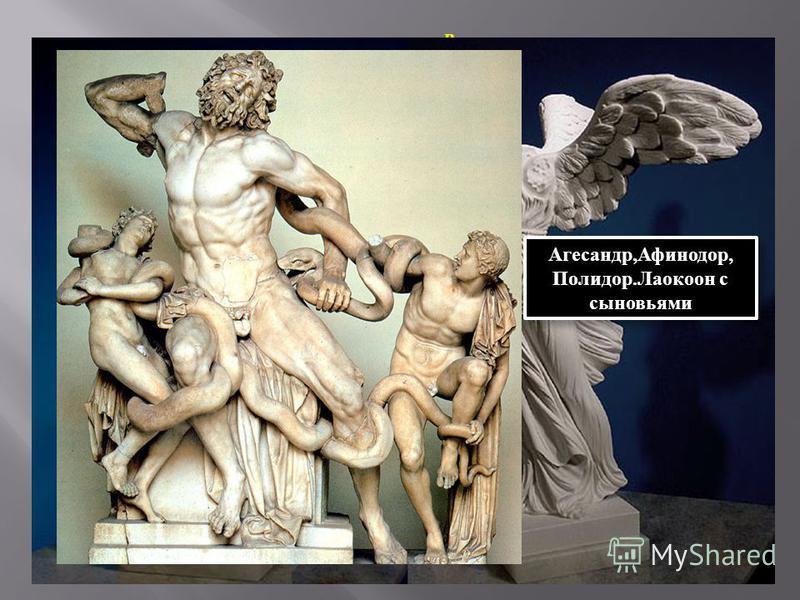 В скульптуре эпохи эллинизма появились новые темы и сюжеты. Взволнованность и напряженность лиц, экспрессия движений, вихрь чувств и переживаний и в то же время элегичность и мечтательность образов, их гармоничное совершенство и торжественность. Ника