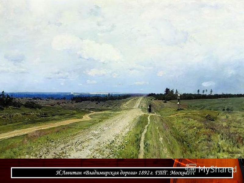 И.Левитан «Владимирская дорога» 1892 г. ГТГ. Москва.