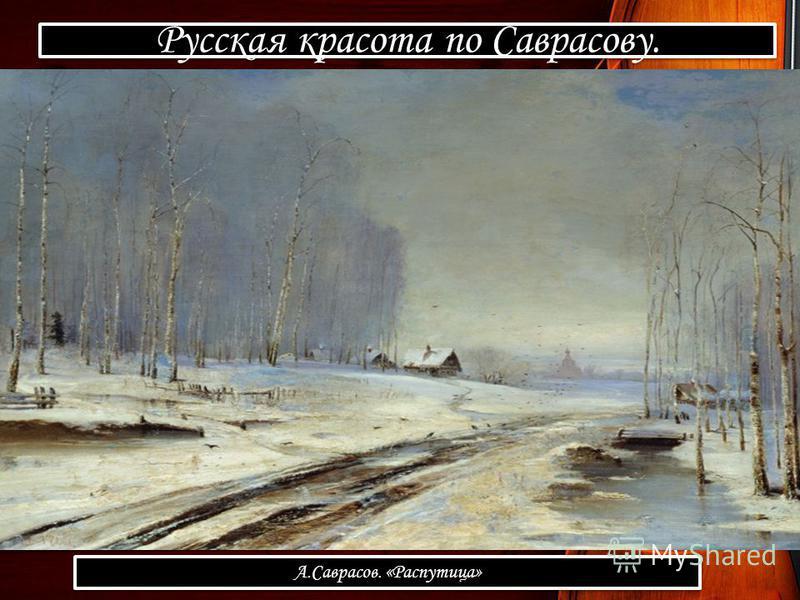 Русская красота по Саврасову. А.Саврасов. «Распутица»
