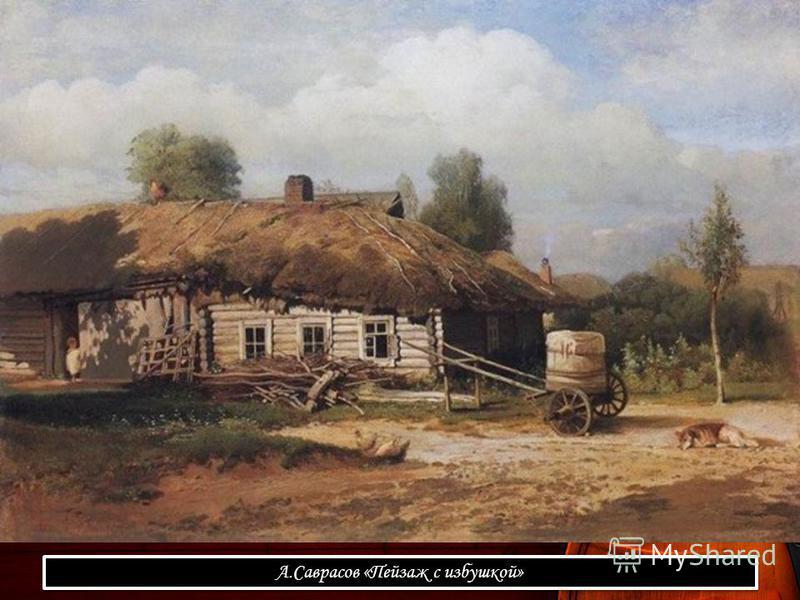 А.Саврасов «Пейзаж с избушкой»