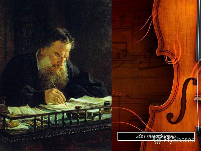 И.Ге «Лев Толстой»