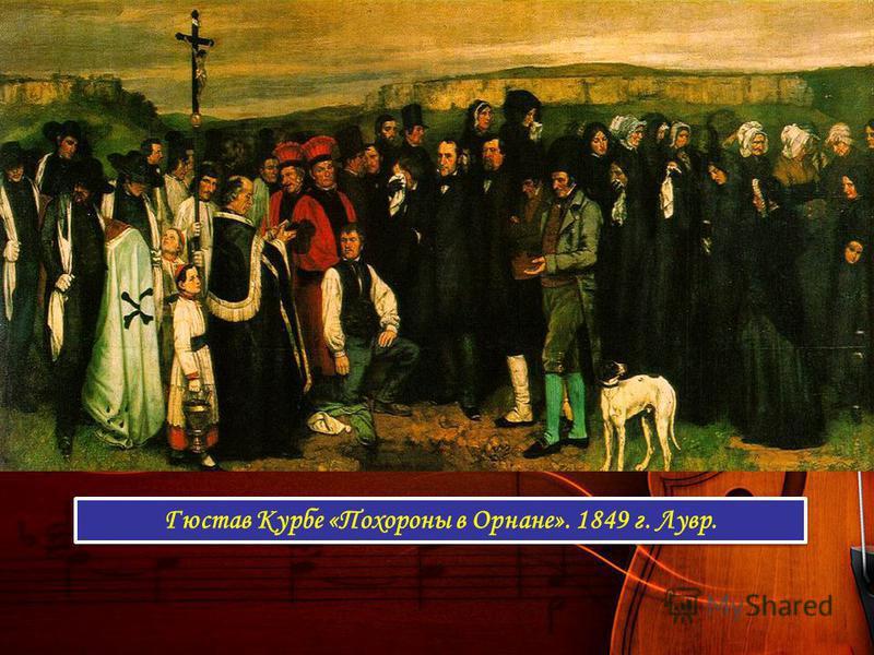 Гюстав Курбе «Похороны в Орнане». 1849 г. Лувр.