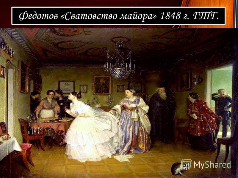Федотов «Сватовство майора» 1848 г. ГТГ.