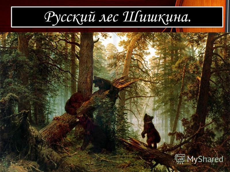 Русский лес Шишкина.