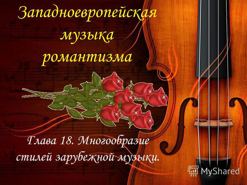 Западноевропейская музыка романтизма Глава 18. Многообразие стилей зарубежной музыки.