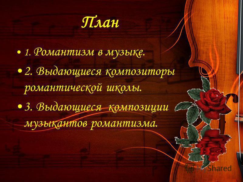 План 1. Романтизм в музыке. 2. Выдающиеся композиторы романтической школы. 3. Выдающиеся композиции музыкантов романтизма.
