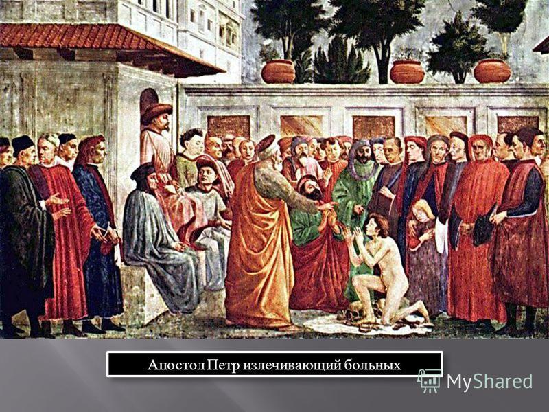 Апостол Петр излечивающий больных