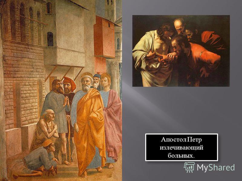 Апостол Петр излечивающий больных.