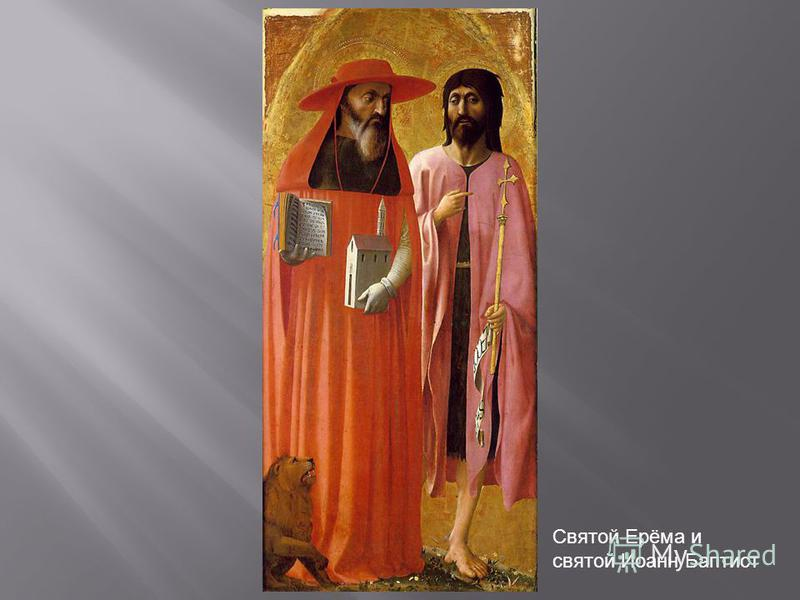 Святой Ерёма и святой Иоанн Баптист