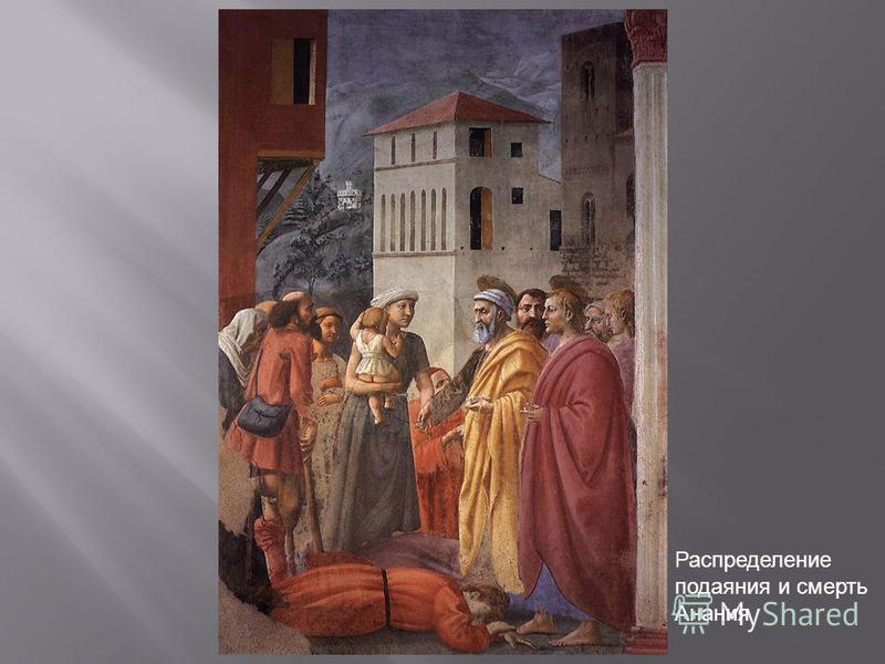 Распределение подаяния и смерть Анания
