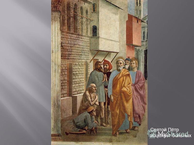 Святой Пётр исцеляет больных