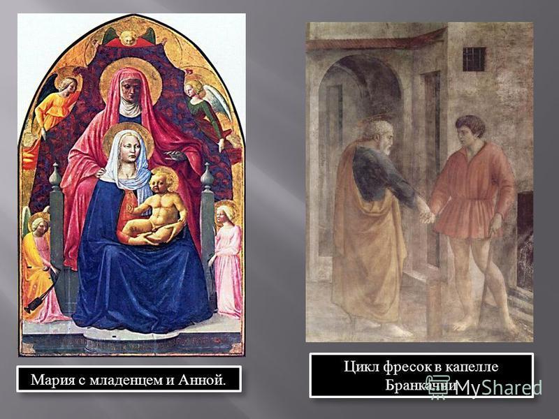 Мария с младенцем и Анной. Цикл фресок в капелле Бранкаччи