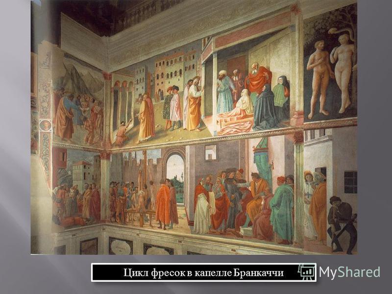 Цикл фресок в капелле Бранкаччи
