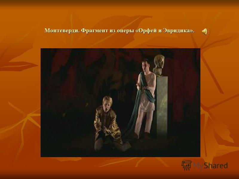 Монтеверди. Фрагмент из оперы «Орфей и Эвридика».