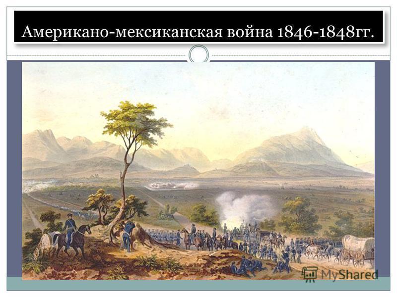 Американо-мексиканская война 1846-1848 гг.