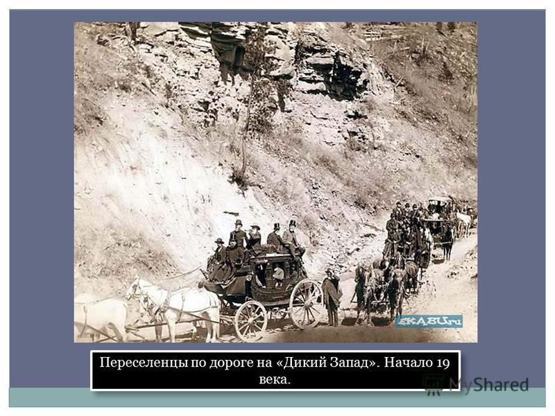 Переселенцы по дороге на «Дикий Запад». Начало 19 века.