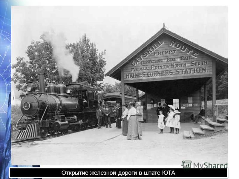 Открытие железной дороги в штате ЮТА