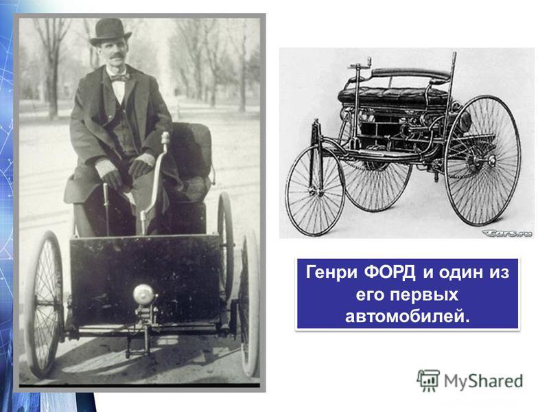Генри ФОРД и один из его первых автомобилей.