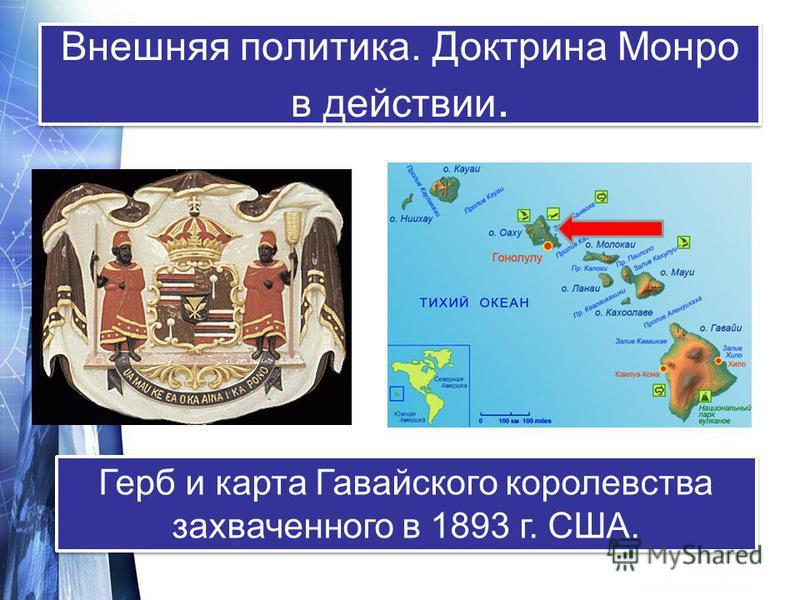 Внешняя политика. Доктрина Монро в действии. Герб и карта Гавайского королевства захваченного в 1893 г. США.