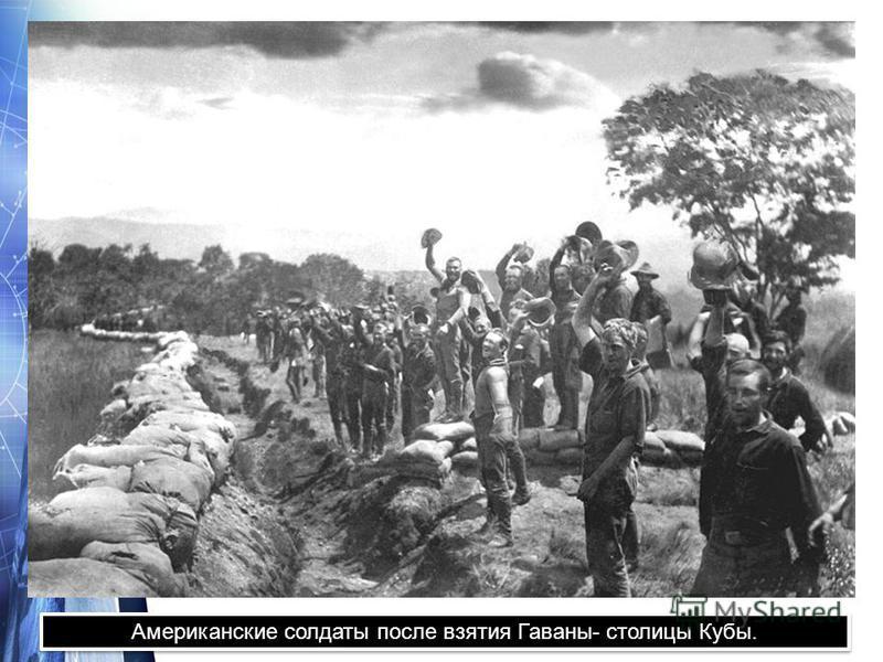 Американские солдаты после взятия Гаваны- столицы Кубы.