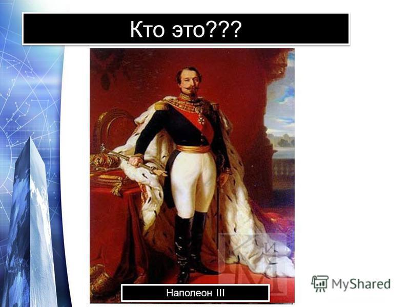 Кто это??? Людовик XVIII Сперанский Линкольн Александр I Джузеппе Гарибальди Отто фон Бисмарк Николай I Наполеон I Бонапарт Фридрих Энгельс Карл Маркс Наполеон III