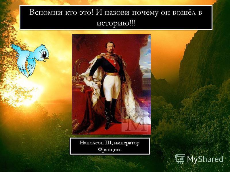 Вспомни кто это! И назови почему он вошёл в историю!!! Александр I император России Император Муцухито Мэйдзи Япония. Ито Хиробуми, премьер министр Японии Сунь Ятсен лидер Синхайской революции в Китае Гарибальди, лидер итальянского Рисорджименто. Вик