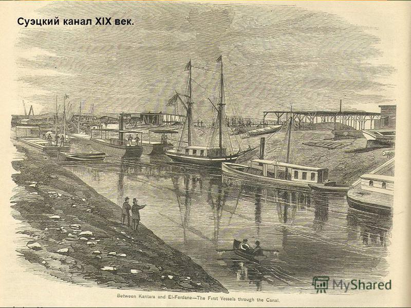 Суэцкий канал XIX век.