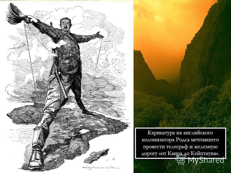 Карикатура на английского колонизатора Родса мечтавшего провести телеграф и железную дорогу «от Каира до Кейптауна».