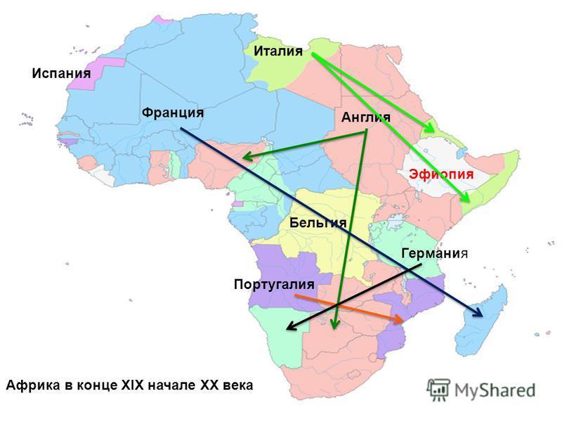 Африка в конце XIX начале ХХ века Франция Англия Италия Испания Бельгия Португалия Эфиопия Германия