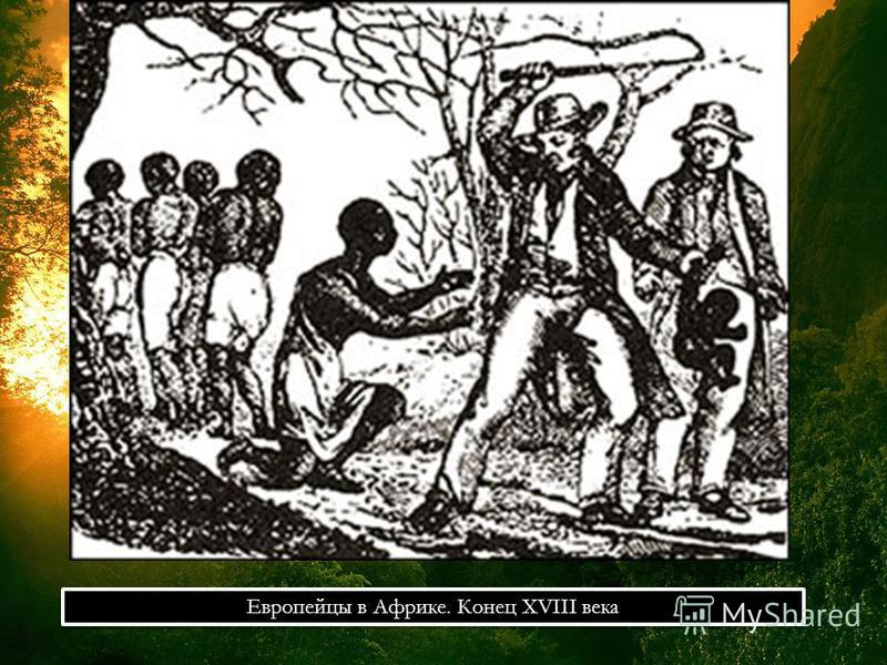 Европейцы в Африке. Конец XVIII века