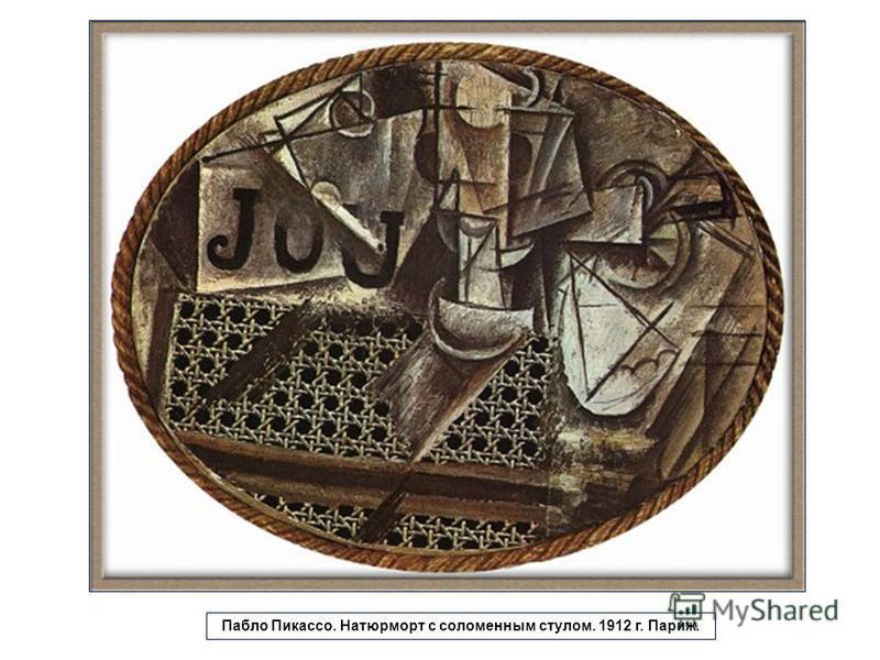 Пабло Пикассо. Натюрморт с соломенным стулом. 1912 г. Париж.