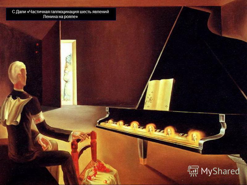 С.Дали «Частичная галлюцинация шесть явлений Ленина на рояле»