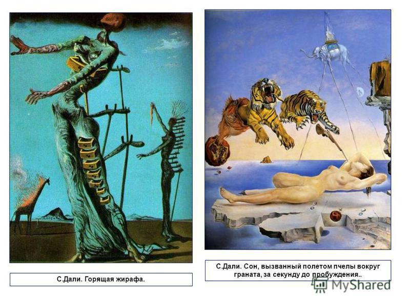 С.Дали. Горящая жирафа. С.Дали. Сон, вызванный полетом пчелы вокруг граната, за секунду до пробуждения..