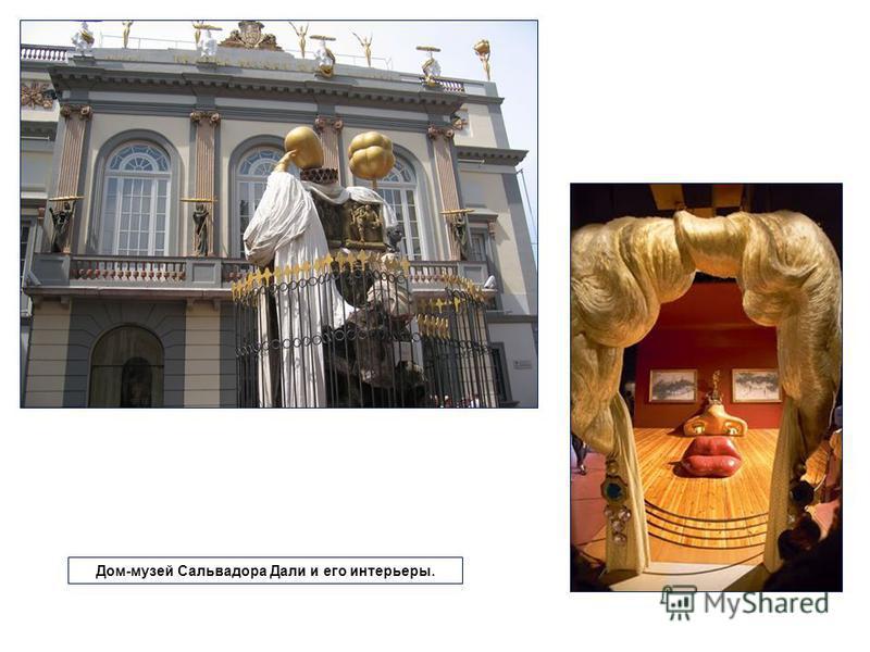 Дом-музей Сальвадора Дали и его интерьеры.