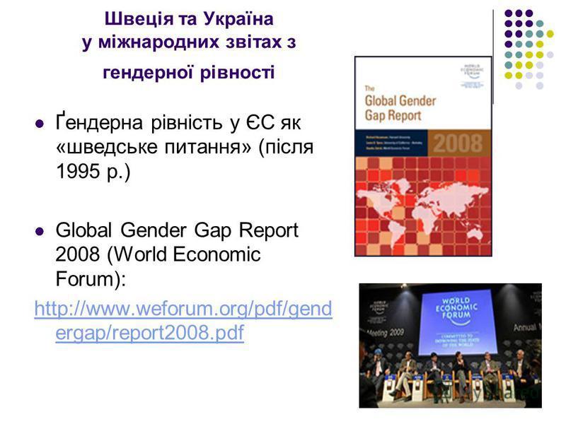 Швеція та Україна у міжнародних звітах з гендерної рівності Ґендерна рівність у ЄС як «шведське питання» (після 1995 р.) Global Gender Gap Report 2008 (World Economic Forum): http://www.weforum.org/pdf/gend ergap/report2008.pdf