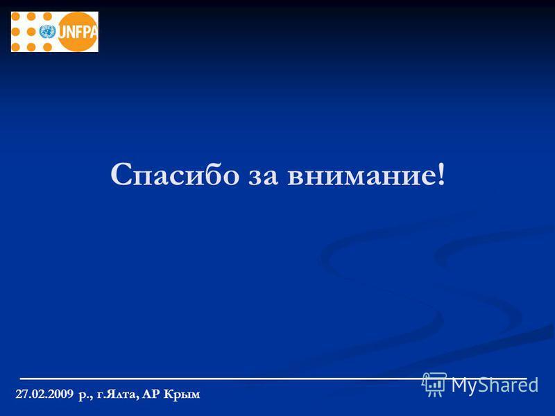 27.02.2009 р., г.Ялта, АР Крым Спасибо за внимание!