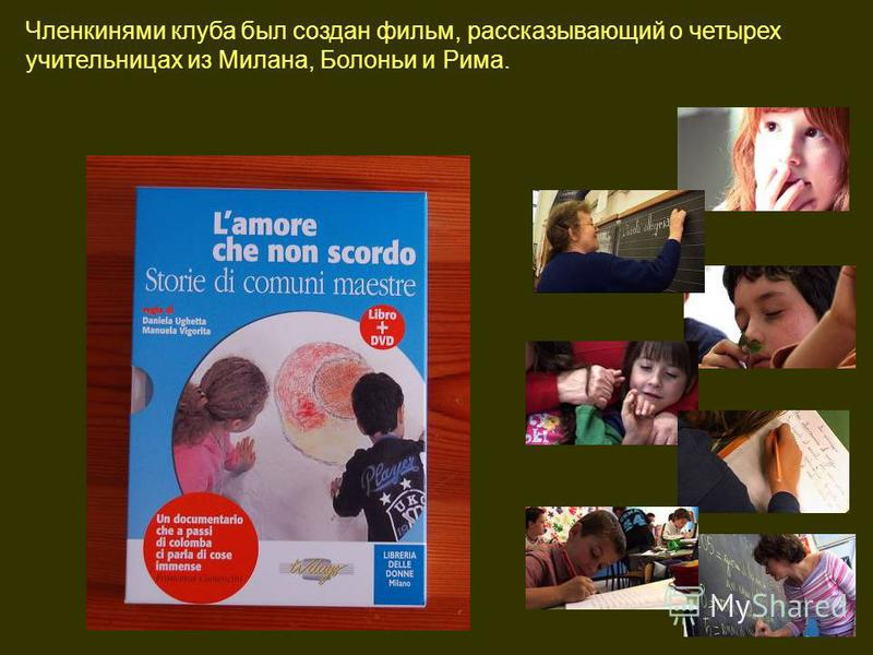 Членкинями клуба был создан фильм, рассказывающий о четырех учительницах из Милана, Болоньи и Рима.
