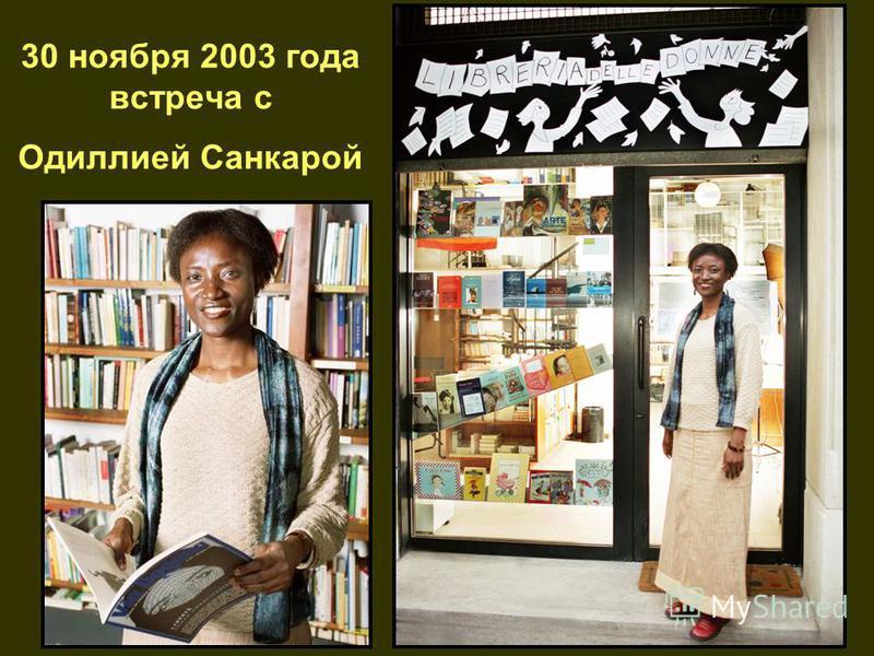 30 ноября 2003 года встреча с Одиллией Санкарой